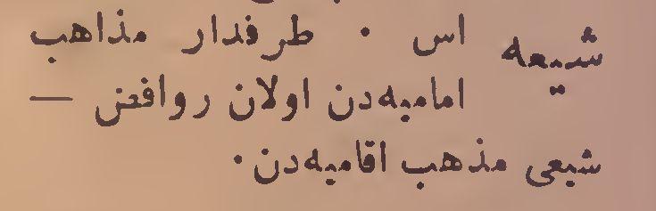 شيعه - şia ingilizce ne demek, شيعه anlami, what does it mean şia شيعه -  Turkish Ottoman