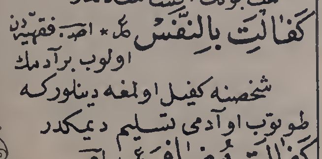 كفالت بالنفس - Kefâlet-i Bi'n-Nefs osmanlica ne demek, كفالت بالنفس anlami,  Kefâlet-i Bi'n-Nefs osmanlıca nasıl yazılır - Lugat-i Remzi