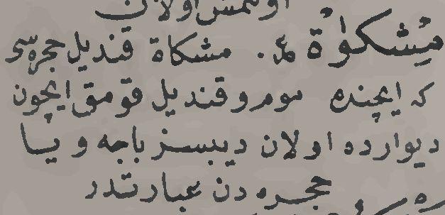 مشكوة - Mişkât osmanlica ne demek, مشكوة anlami, Mişkât osmanlıca nasıl  yazılır - Lugat-i Remzi
