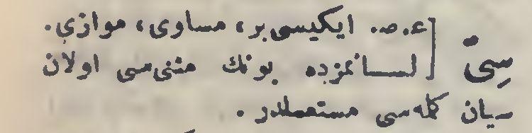 سي - si osmanlica ne demek, سي anlami - Yeni Turkce Lugat