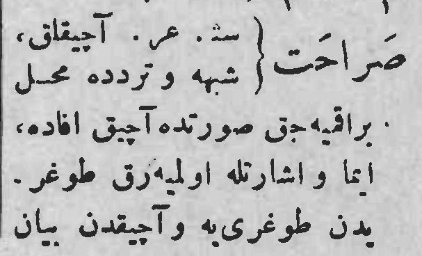 صراحت Sarâhat Osmanlica Ne Demek صراحت Anlami صراحت Kamus Turki